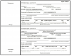 Бланки платежных и других документов